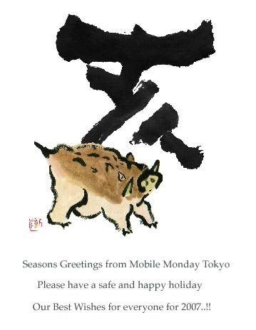 Season's Greetings from Mobile Monday Tokyo